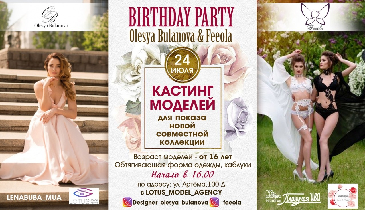 "Birthday party Olesya Bulanova & Feeola - Модельное агенство ""Lotus"""